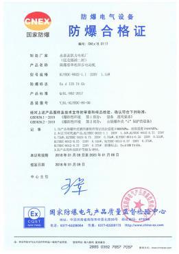 1.1KW 220V防爆合格证