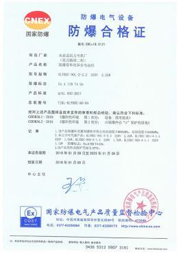 2.2KW 220V防爆电ji合格证