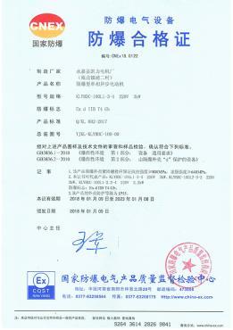 3KW 220Vfangbao合格证