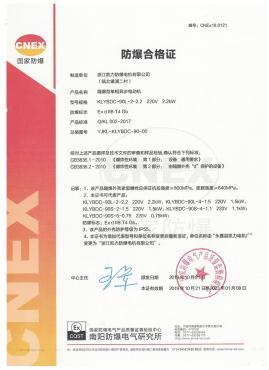 220V 2.2KW防爆合格证