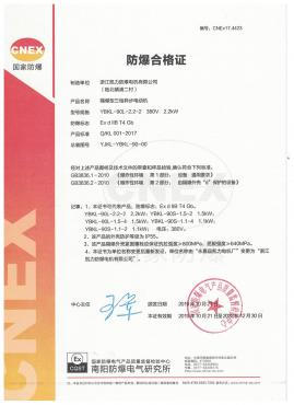 380V 2.2KW防爆合格证