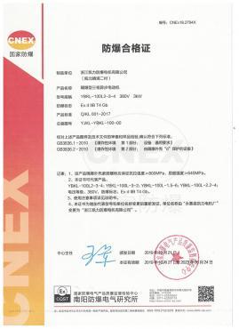 380V 3KW防爆合格证