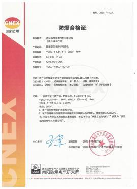 380V 4KW防爆合格证