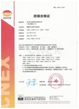 380V 7.5KW防爆合格证