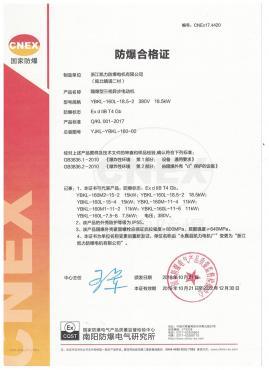 380V 18.5KW防爆合格证