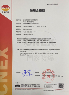 380V 0.75kw防爆合格证